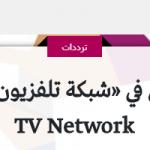 تردد قناة العربي Alaraby TV 2019 الجديد