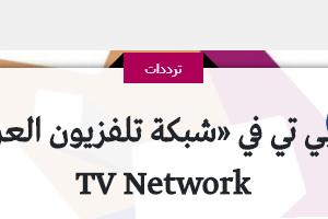 تردد قناة العربي الجديد 2018 علي النايل سات