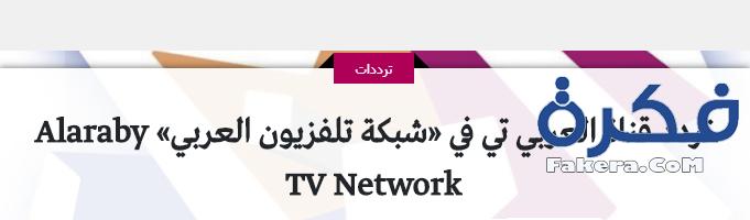 تردد قناة العربي الجديد 2019 موقع فكرة