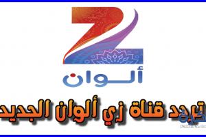 تردد قناة زي الوان الجديد zee alwan 2018 نايل سات
