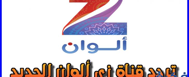 تردد قناة زي الوان zee alwan 2019 نايل سات