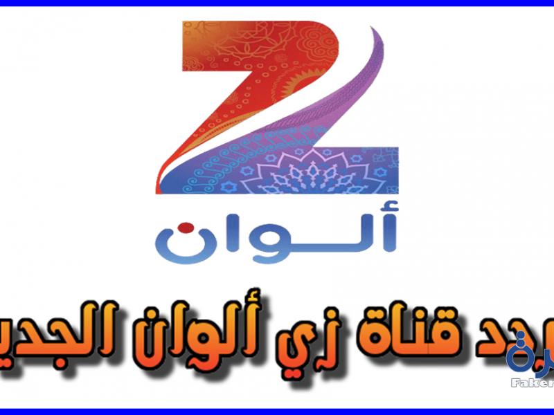 تردد قناة زي الوان zee alwan 2020 نايل سات