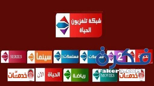 تردد قنوات الحياة علي النايل سات 2018
