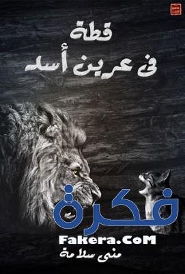 تحميل رواية مالك pdf عصير الكتب