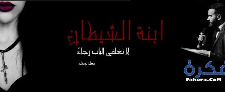 رواية ابنة الشيطان pdf كاملة – معاذ جهاد