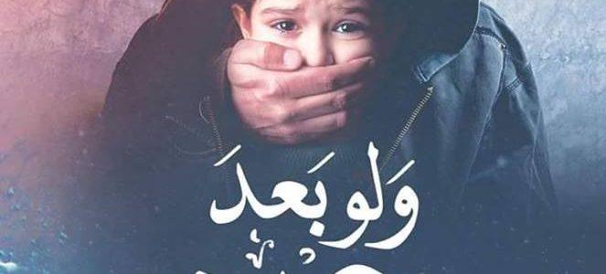 رواية ولو بعد حين pdf 2018 دعاء عبد الرحمن