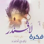رواية لافندر نرتقي بالخيانة pdf – يامي احمد