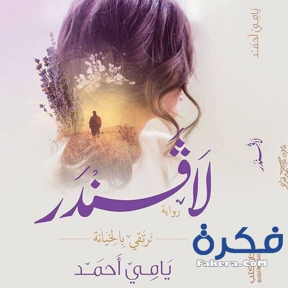 رواية لافندر نرتقي بالخيانة 2018 pdf – يامي احمد
