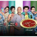موعد عرض مسرح مصر الموسم الثالث 3 الجديد على التلفزيون mbc 2018