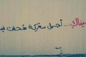 أجمل صور الكتابة علي الجدران 2018 عبارات حب مكتوبة علي الحيط