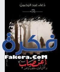 تحميل رواية إغتصاب ولكن تحت سقف واحد دعاء عبدالرحمن pdf اون لاين 2018