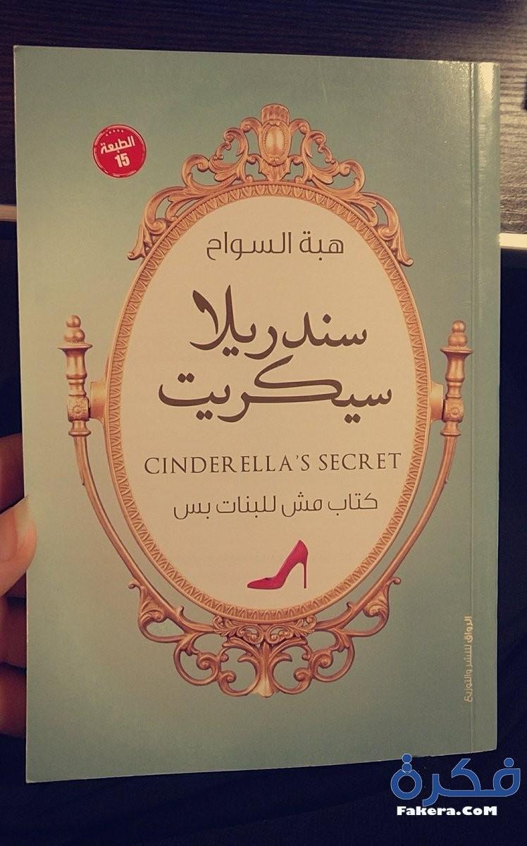 تحميل كتاب اكبر من غيابك