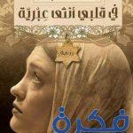رواية في قلبي انثي عبرية pdf – خولة حمدي