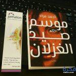رواية موسم صيد الغزلان pdf 2018 – احمد مراد