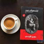 تحميل رواية ابتسم فانت ميت حسن الجندي pdf اون لاين 2018