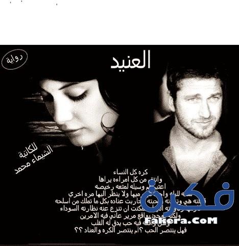 رواية العنيد الجزء الثالث pdf 2018 – الشيماء محمد