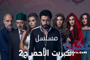 قصة وموعد عرض مسلسل الكبريت الاحمر 2 الجزء الثاني 2018