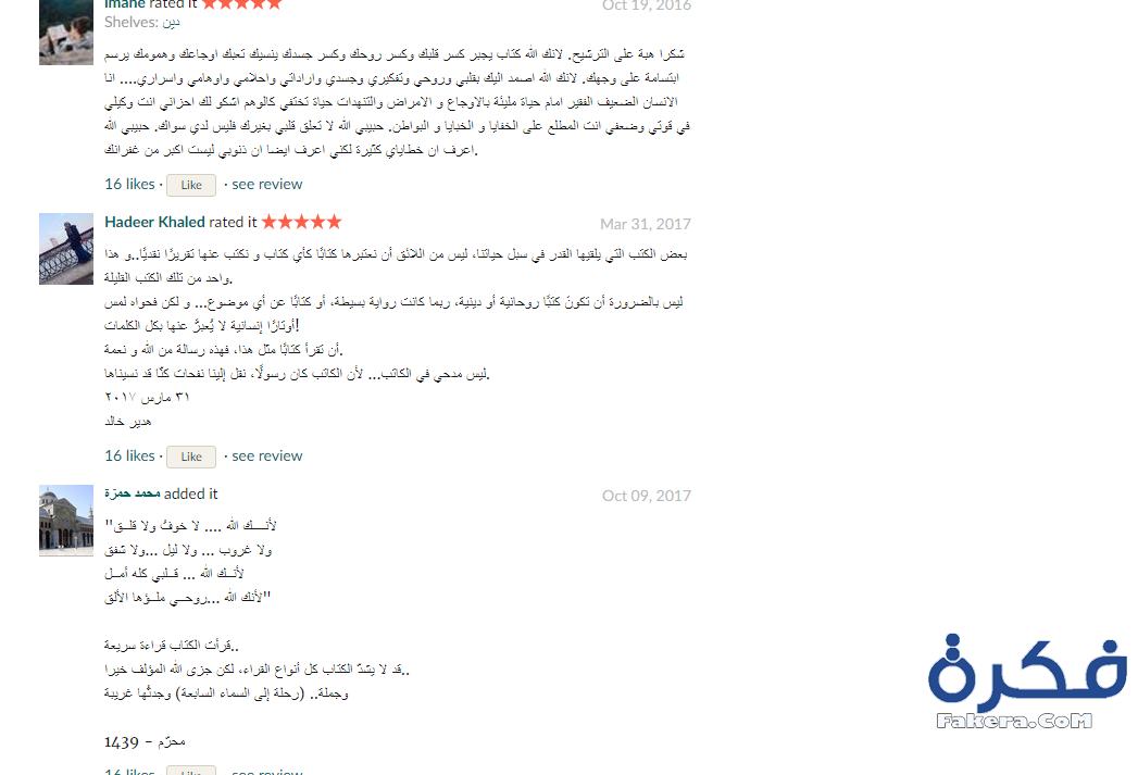 كتاب لانك الله علي بن جابر
