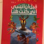 تحميل رواية قبل أن انسى انى كنت هنا pdf 2018 – إبراهيم عبد المجيد