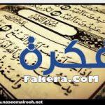 دعاء النصر على الاعداء المبين للمسلمين