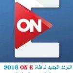 تردد قناة on e آون إي الجديد 2018 علي النايل سات