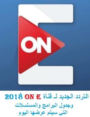 تردد قناة آون إي 2019 علي النايل سات on e