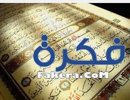اسرار سور القران الكريم وفوائدها