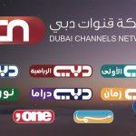 تردد قناة دبي وان 2019 الجديد