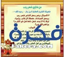 دعاء شهر رجب مكتوب 2018 أدعية مستحبة