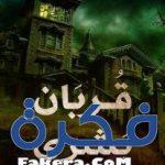 رواية قربان بشري 2018 pdf حسن السيد