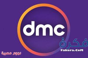 تردد قناة dmc sport hd سبورت 2019