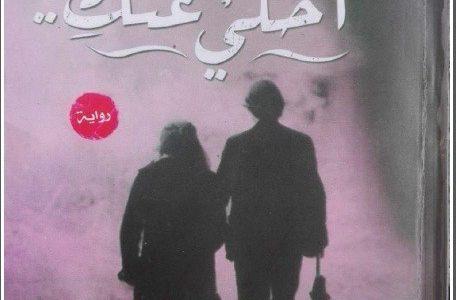 تحميل رواية سوف أحكي عنك 2018 pdf أحمد مهنى