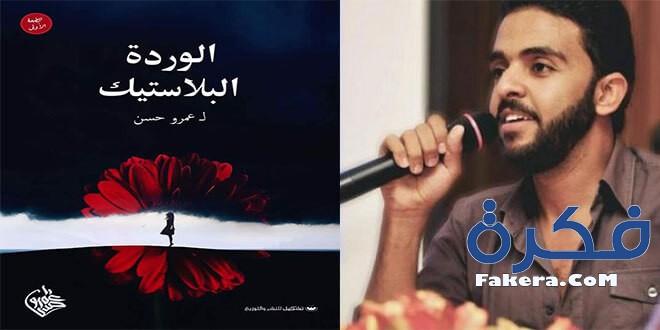 تحميل ديوان الوردة البلاستيك 2018 pdf عمرو حسن