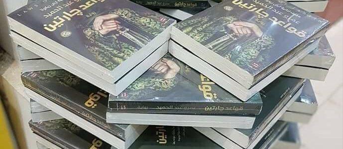 رواية قواعد جارتين pdf 2018 #كاملة – عمرو عبدالحميد