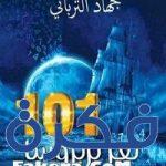 كتاب 101 لغز بربروسا pdf 2018 – جهاد الترباني