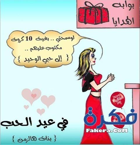 صور بوستات كوميكس مضحكة عن عيد الحب 2020 موقع فكرة