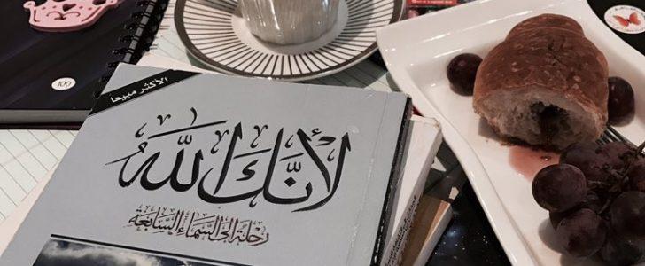 كتاب لانك الله pdf 2018 علي بن جابر الفيصلي