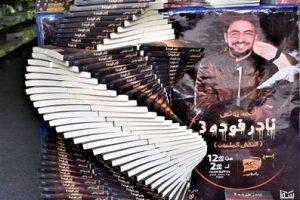 رواية نادر فودة 3 pdf 2018 النقش الملعون – أحمد يونس