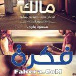 تحميل رواية مالك pdf للكاتب محمود بكرى 2018