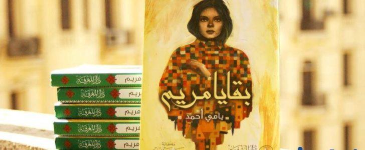 تحميل رواية بقايا مريم pdf 2018 – يامي أحمد