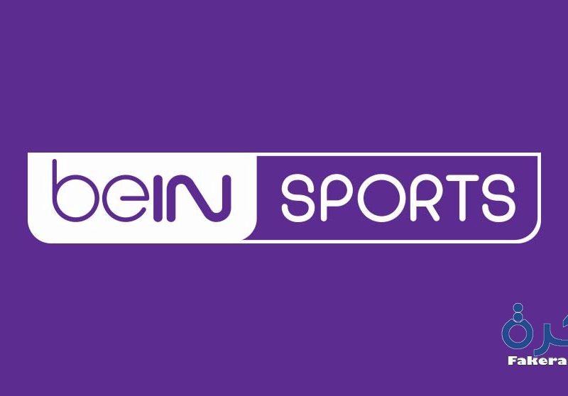 تردد قناة bein sports بي ان سبورت المفتوحة الناقلة لكأس العالم 2018