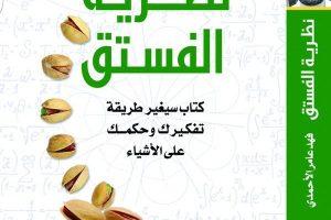 تحميل رواية نظرية الفستق pdf اون لاين 2018
