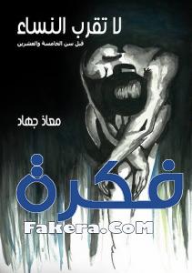 رواية لا تقرب النساء pdf – كاتب معاذ جهاد