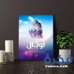 رواية أوبال pdf 2018 – حنان لاشين