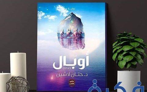 رواية أوبال pdf كاملة 2018 – حنان لاشين