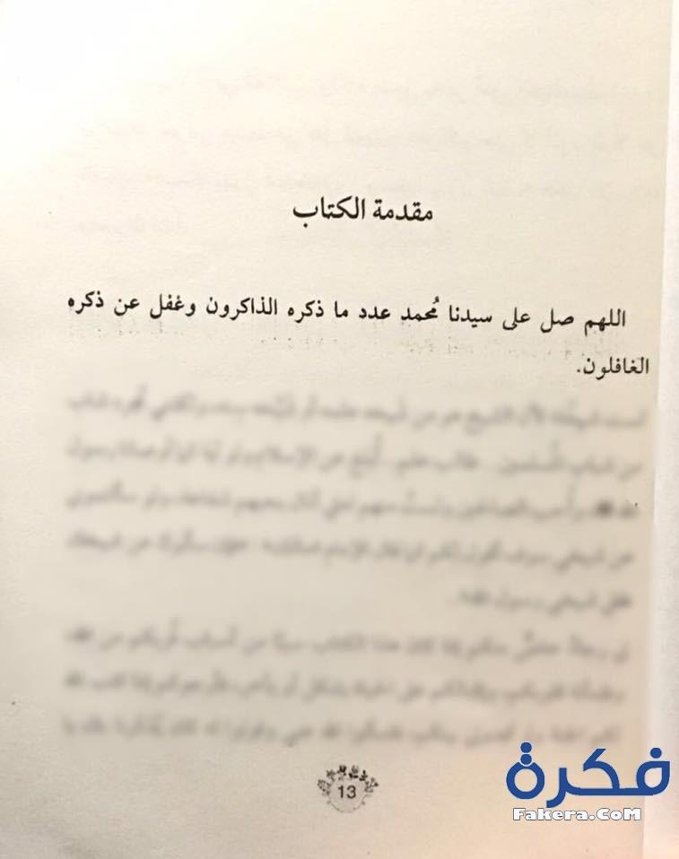 كتاب فاطمئن pdf