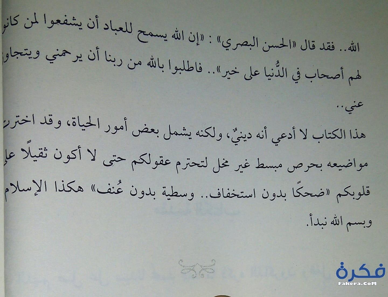 تحميل كتاب فاطمئن عمر ال عوضه pdf عصير الكتب