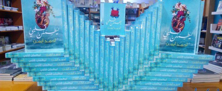 كتاب ليطمئن قلبي pdf 2018 – احمد ايمن