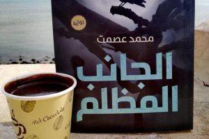 تحميل رواية الجانب المظلم 2018 pdf محمد عصمت