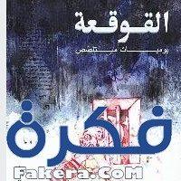 رواية القوقعة pdf 2018 – مصطفى خليفة